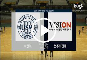 screenshot_2021-04-20_한국대학스포츠협의회(8).png