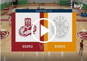 screenshot_2021-04-20_한국대학스포츠협의회(18).png