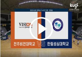 screenshot_2021-04-20_한국대학스포츠협의회(22).png