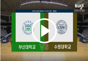 screenshot_2021-04-20_한국대학스포츠협의회(23).png