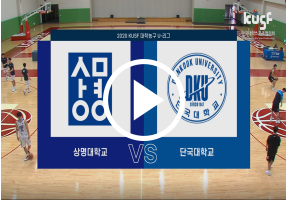 screenshot_2021-04-20_한국대학스포츠협의회(24).png