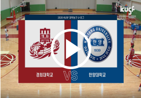 screenshot_2021-04-20_한국대학스포츠협의회(25).png