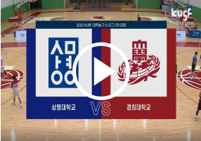 screenshot_2021-04-20_한국대학스포츠협의회(34).png