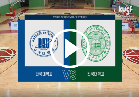 screenshot_2021-04-20_한국대학스포츠협의회(37).png