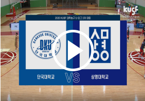 screenshot_2021-04-20_한국대학스포츠협의회(39).png