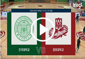 screenshot_2021-04-20_한국대학스포츠협의회(42).png