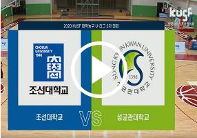 screenshot_2021-04-20_한국대학스포츠협의회(44).png