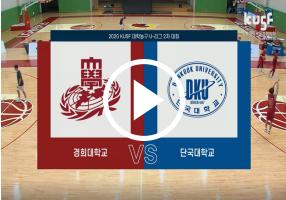 screenshot_2021-04-20_한국대학스포츠협의회(50).png