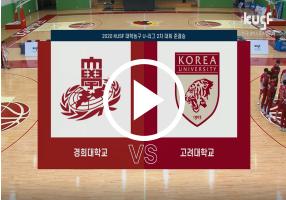 screenshot_2021-04-20_한국대학스포츠협의회(53).png