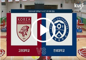 screenshot_2021-04-20_한국대학스포츠협의회(55).png